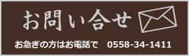 内田石材店へのお問い合せ